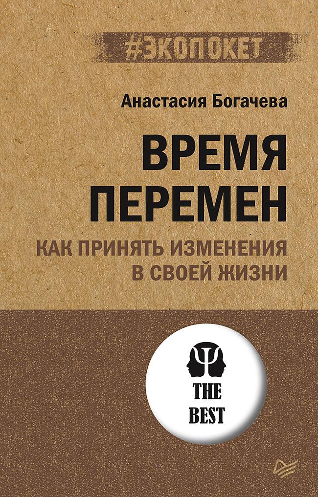 Время перемен. Как принять изменения в своей жизни. — (Серия «#экопокет») ISBN 978-5-4461-1784-0