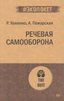 Речевая самооборона ISBN 978-5-4461-1792-5