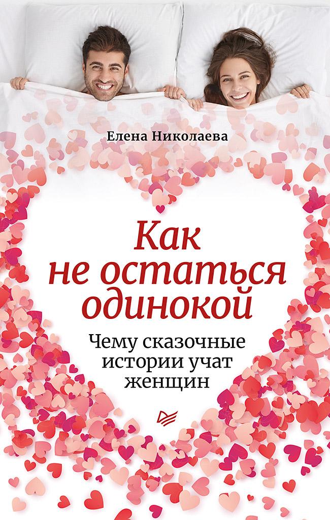 Как не остаться одинокой. Чему сказочные истории учат женщин. — (Серия «Психология на каждый день») ISBN 978-5-4461-1824-3