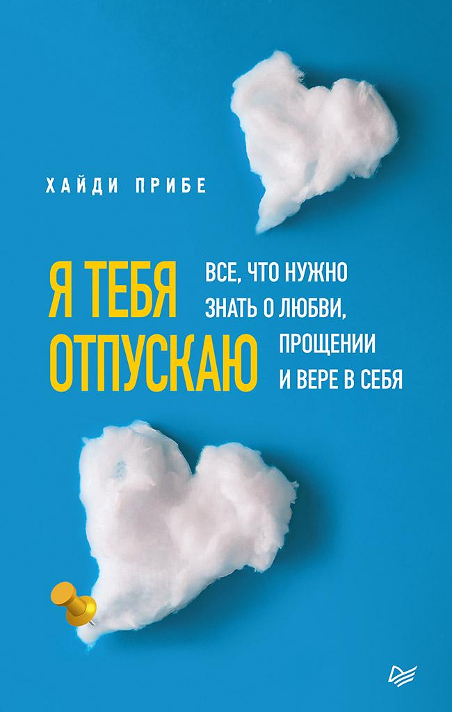Я тебя отпускаю. Все, что нужно знать о любви, прощении и вере в себя ISBN 978-5-4461-1832-8