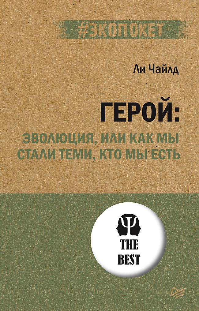 Герой: эволюция, или Как мы стали теми, кто мы есть. — (Серия #экопокет) ISBN 978-5-4461-2915-7