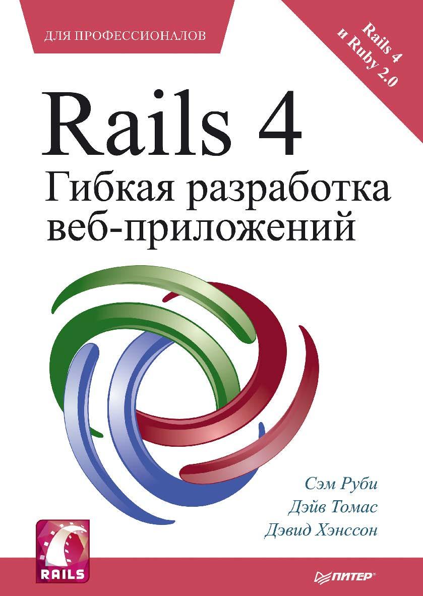 Rails 4. Гибкая разработка веб-приложений / Пер. с англ. Н. Вильчинский. — (Серия «Для профессионалов») ISBN 978-5-4461-9408-7