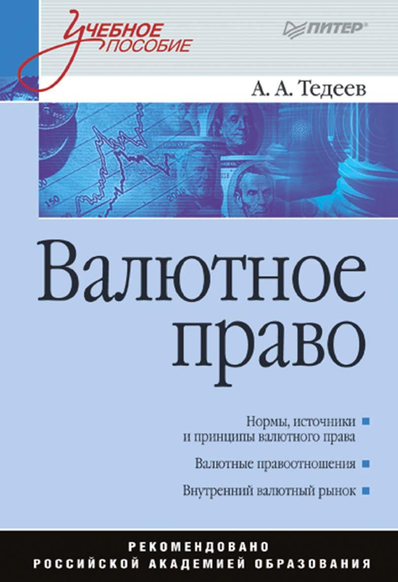 Валютное право: Учебное пособие. — (Серия «Учебное пособие»). ISBN 978-5-4461-9448-3