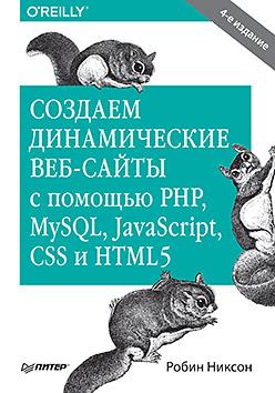 Создаем динамические веб-сайты с помощью PHP, MySQL, JavaScript, CSS и <br>HTML5. 4-е изд.