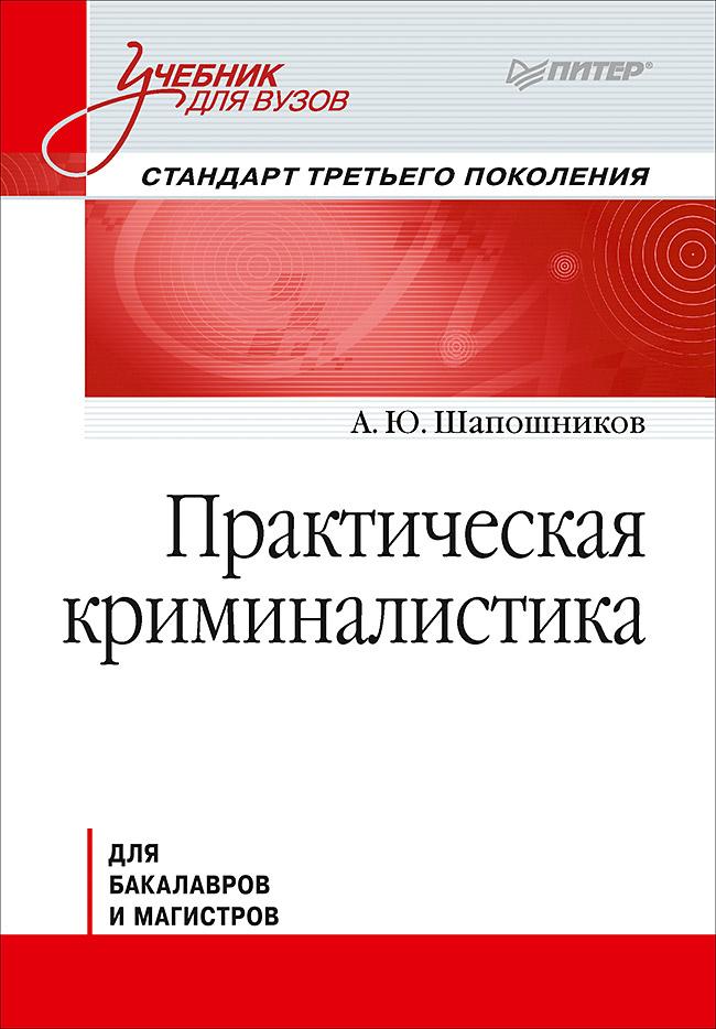 Практическая криминалистика: Учебник для вузов. Стандарт 3-го поколения