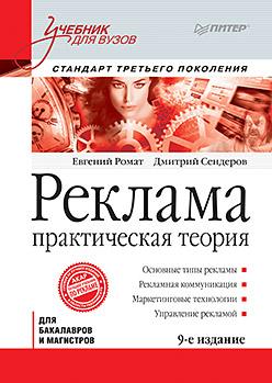 Реклама: Учебник для вузов. 9-е изд. Стандарт третьего поколения