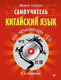 Самоучитель. Китайский язык для начинающих. 2-е издание + CD