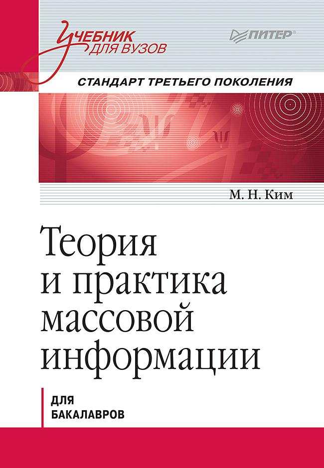 Теория и практика массовой информации. Учебник для вузов. Стандарт третьего поколения.