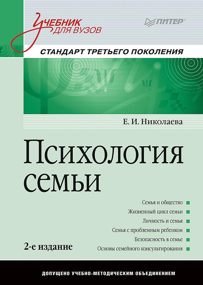 Психология семьи: Учебник для вузов. Стандарт третьего поколения. — 2-е изд.