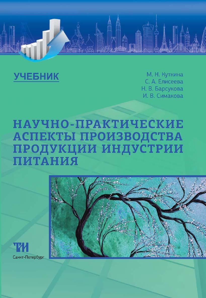 Научно-практические аспекты технологии продукции индустрии питания: Учебник ISBN 978-5-6046938-1-0
