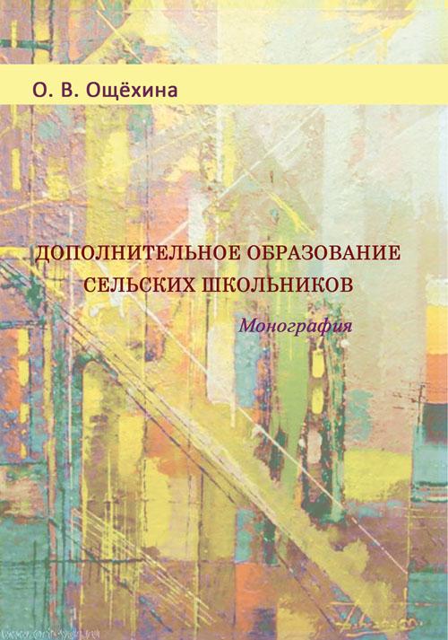 Дополнительное образование сельских школьников ISBN 978-5-7139-0995-6