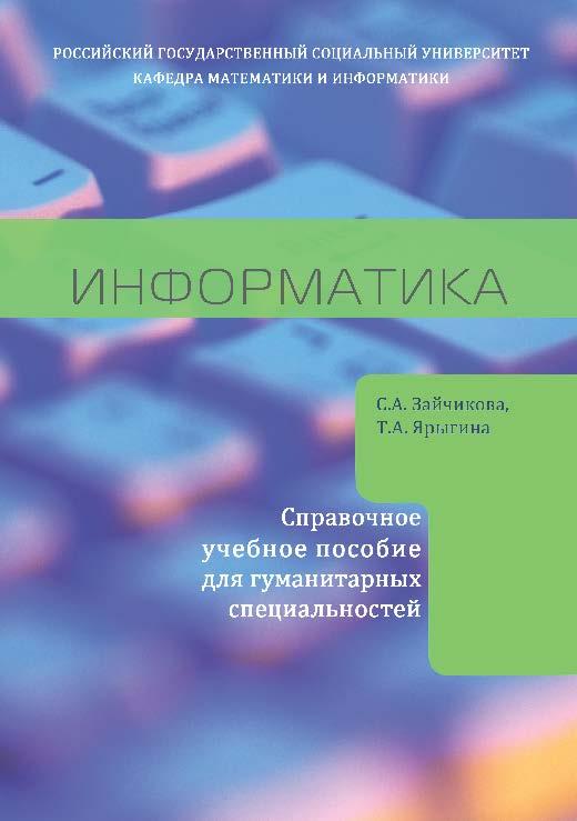 Информатика: справочное учеб. пособие для гуманитарных специальностей ISBN 978-5-7139-1102-7