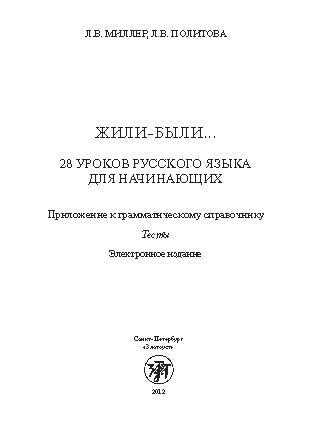 Жили-были... 28 уроков русского языка для начинающих : приложение к грамматическому справочнику : тесты : электронное издание ISBN 978-5-86547-867-6
