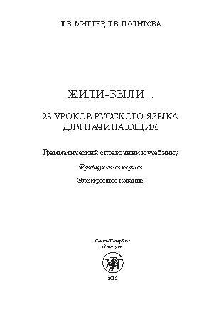 Жили-были... 28 уроков русского языка для начинающих : грамматический справочник к учебнику : французская версия : электронное издание. ISBN 978-5-86547-867-6