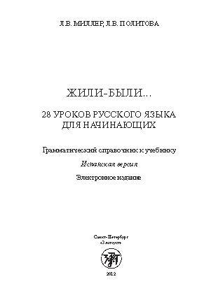 Жили-были... 28 уроков русского языка для начинающих : грамматический справочник к учебнику : испанская версия : электронное издание ISBN 978-5-86547-867-6