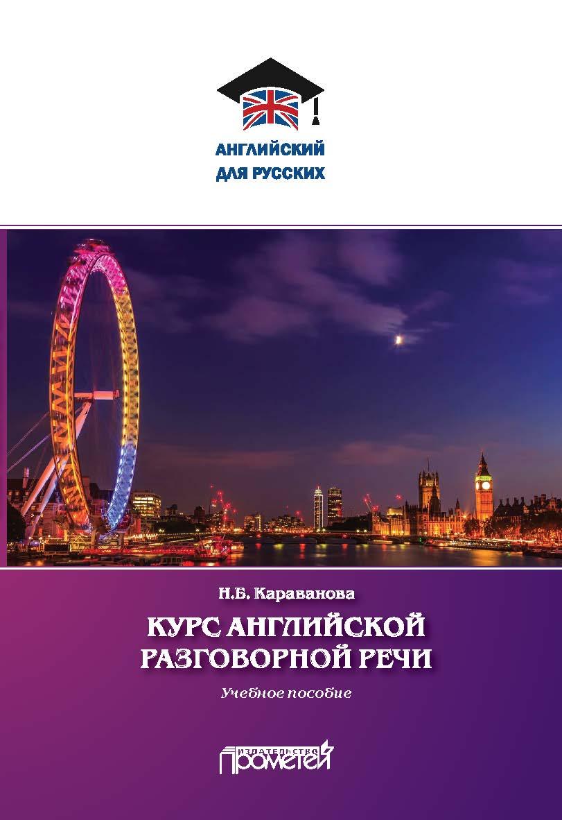 Курс английской разговорной речи (Серия «Английский для русских») ISBN 978-5-907166-92-9