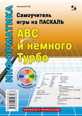 Самоучитель игры на Паскале. ABC и немного Турбо ISBN 978-5-91359-346-7