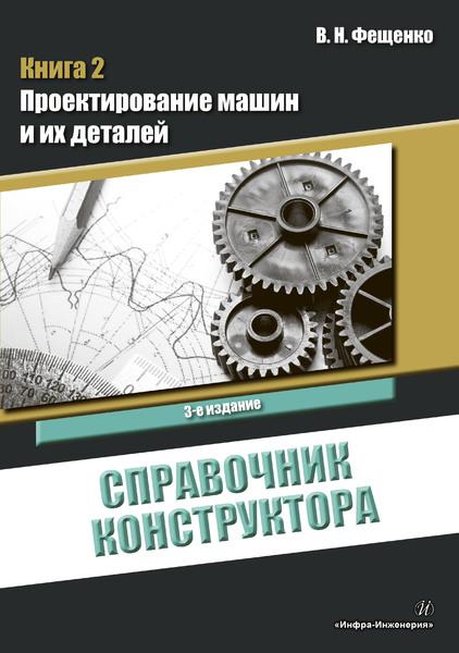 Справочник конструктора.  Книга 2. Проектирование машин и их деталей ISBN 978-5-9729-0253-8