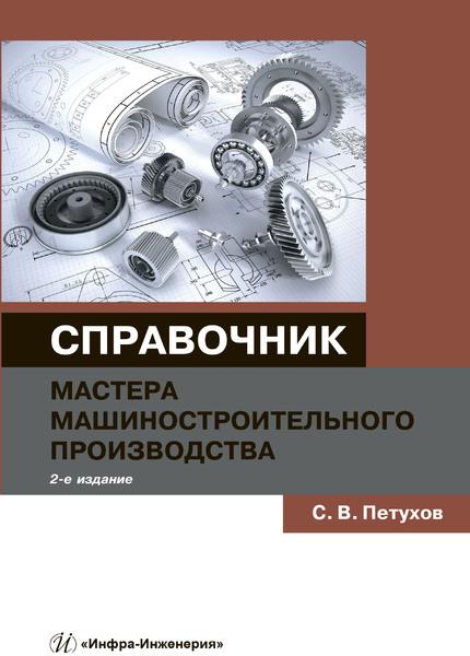 Справочник мастера машиностроительного производства ISBN 978-5-9729-0278-1