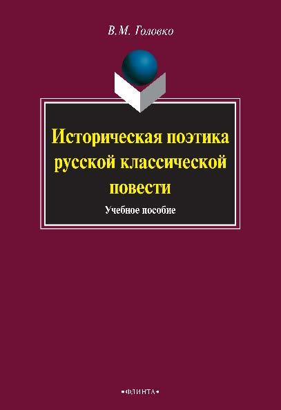 Историческая поэтика русской классической повести ISBN 978-5-9765-0922-1