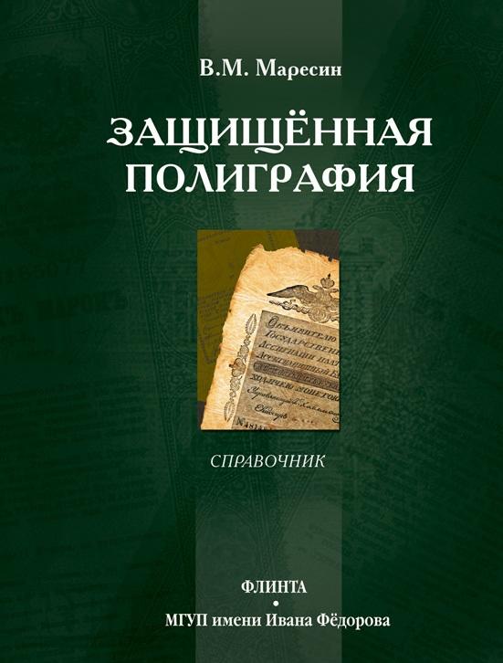 Защищённая полиграфия: справочник ISBN 978-5-9765-1243-6