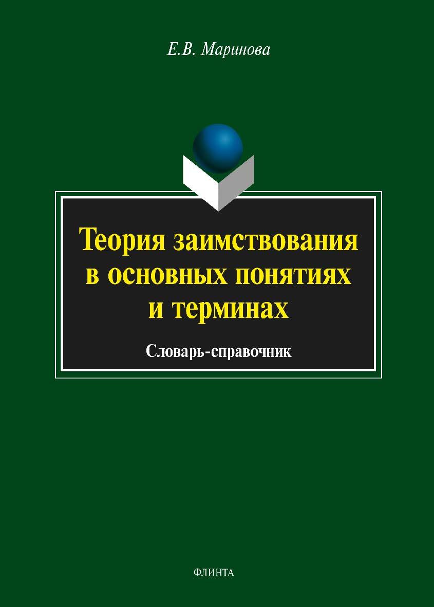 Теория заимствования в основных понятиях и терминах: словарь-справочник ISBN 978-5-9765-1560-4