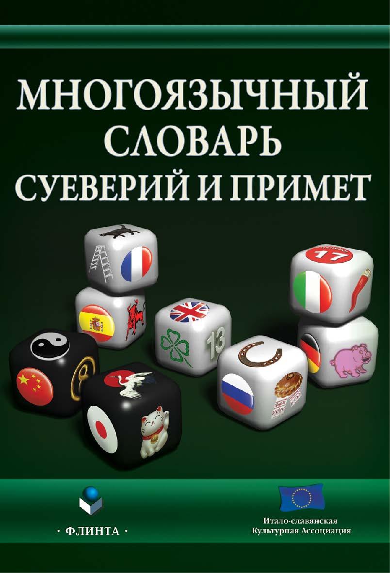Многоязычный словарь суеверий и примет ISBN 978-5-9765-1615-1