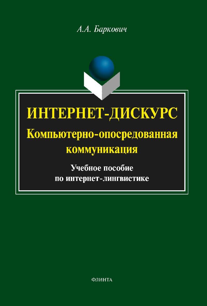 Интернет-дискурс : компьютерно-опосредованная коммуникация  — 5-е изд., стер..  Учебное пособие ISBN 978-5-9765-1927-5