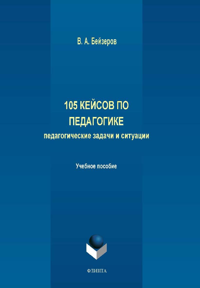 105 кейсов по педагогике. Педагогические задачи и ситуации.  Учебное пособие ISBN 978-5-9765-2079-0