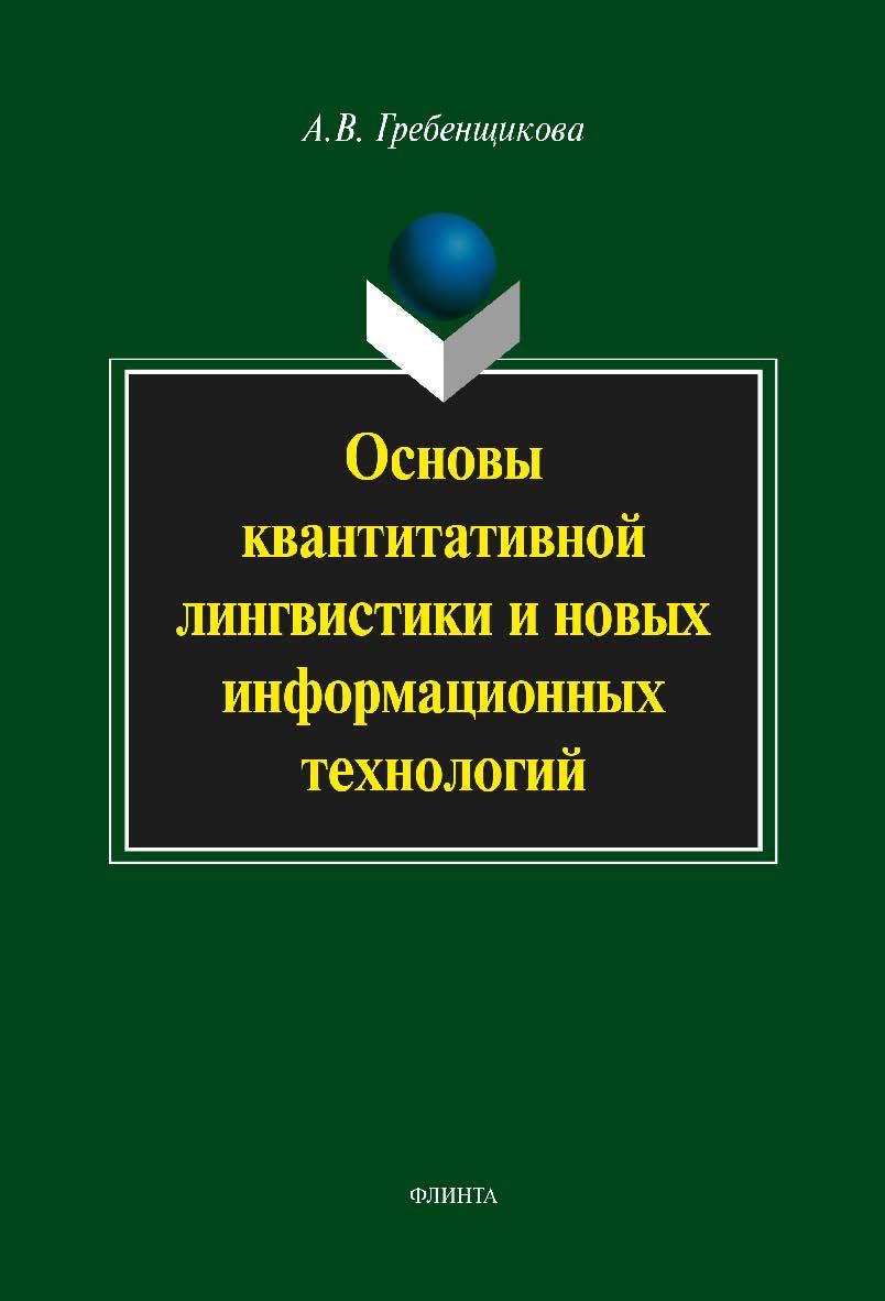 Основы квантитативной лингвистики и новых информационных технологий  - 3-е изд., стер. ISBN 978-5-9765-2137-7