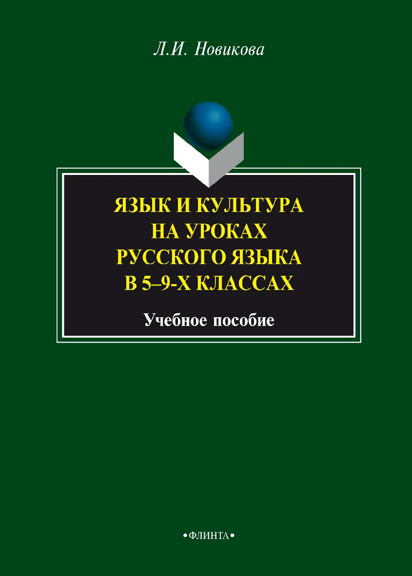 Язык и культура на уроках русского языка в 5-9-х классах ISBN 978-5-9765-2297-8