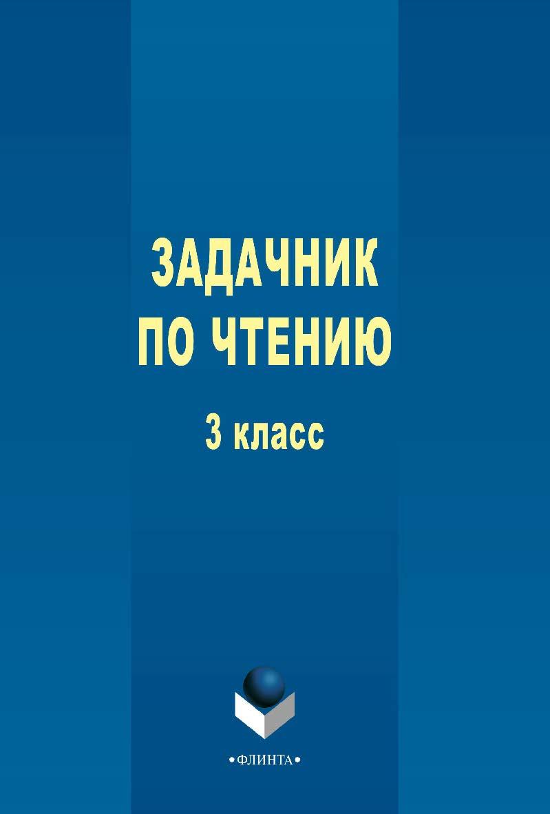 Задачник по чтению. 3 класс   . — 3-е изд., стер..  Учебное пособие ISBN 978-5-9765-2353-1
