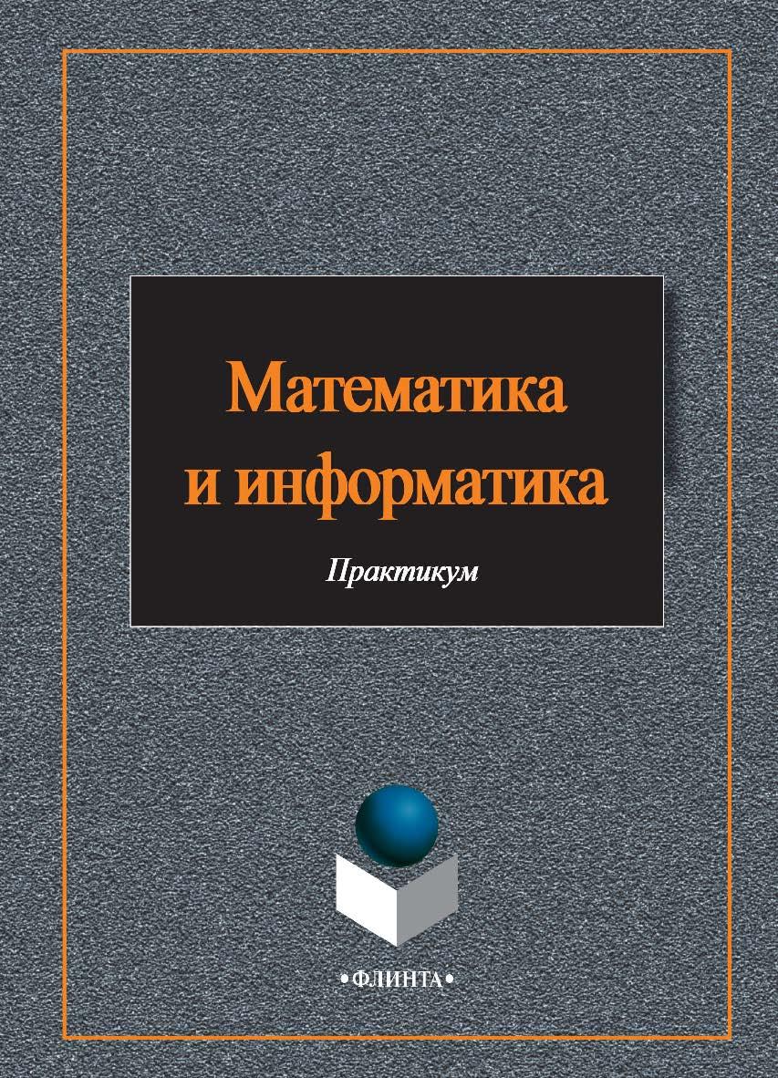 Математика и информатика    — 3-е изд., стер..  Учебное пособие ISBN 978-5-9765-2412-5
