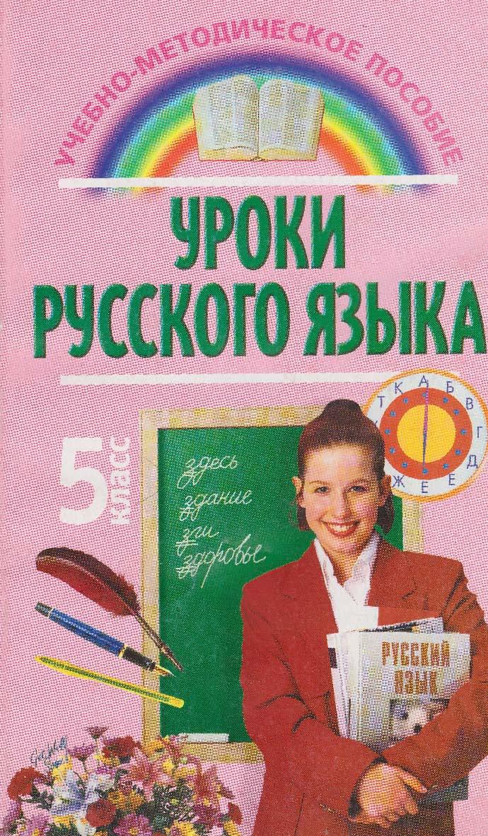 Уроки русского языка: 5 класс    для учителей. — 3-е изд., стер..  Учебное пособие ISBN 978-5-9765-2450-7