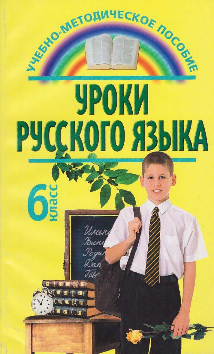 Уроки русского языка: 6-й класс    для учителей. — 3-е изд., стер. ISBN 978-5-9765-2452-1