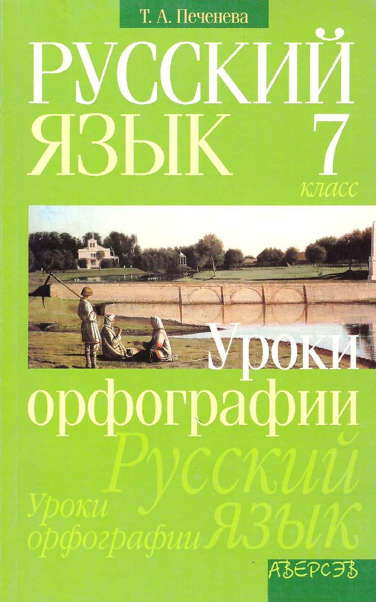 Русский язык: 7 класс: уроки орфографии    для учащихся. — 3-е изд., стер. ISBN 978-5-9765-2453-8