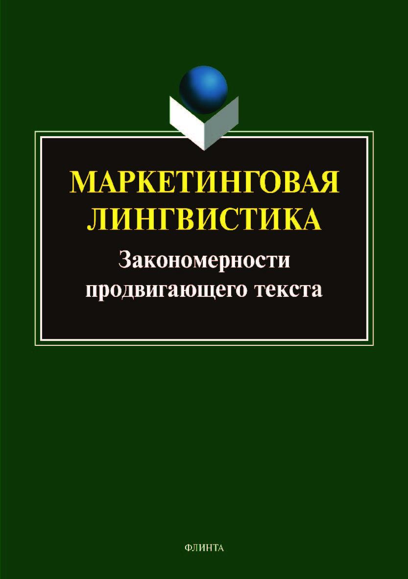 Маркетинговая лингвистика. Закономерности продвигающего текста: коллективная монография.  Монография ISBN 978-5-9765-3987-7