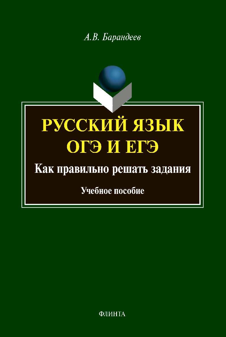 Русский язык. ОГЭ и ЕГЭ : Как правильно решать задания ISBN 978-5-9765-4307-2