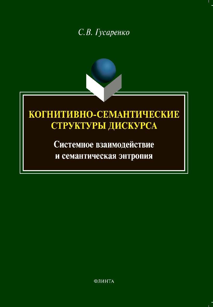 Когнитивно-семантические структуры дискурса: системное взаимодей-ствие и семантическая энтропия: монография ISBN 978-5-9765-4407-9