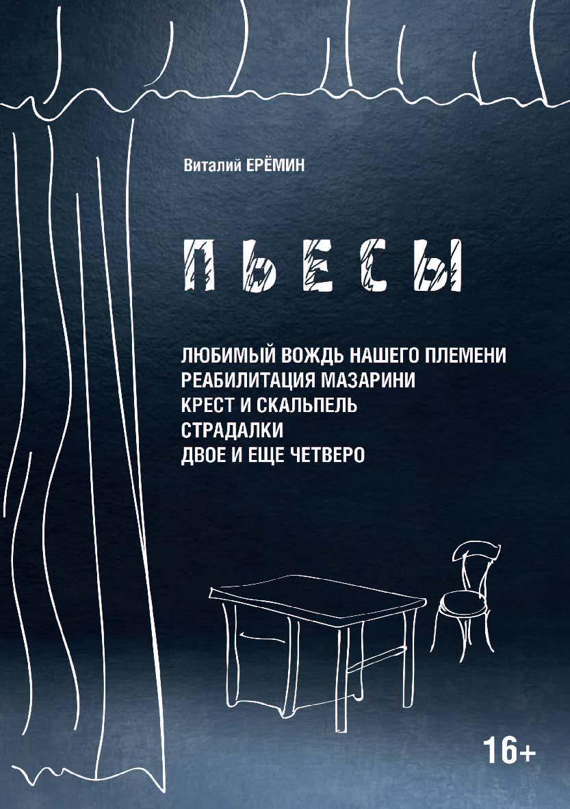 Пьесы [Электронный ресурс] ISBN 978-5-9765-4542-7