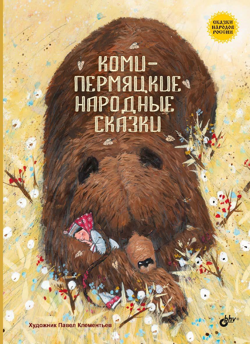 Коми-пермяцкие народные сказки.— (Сказки народов России) ISBN 978-5-9775-4034-6