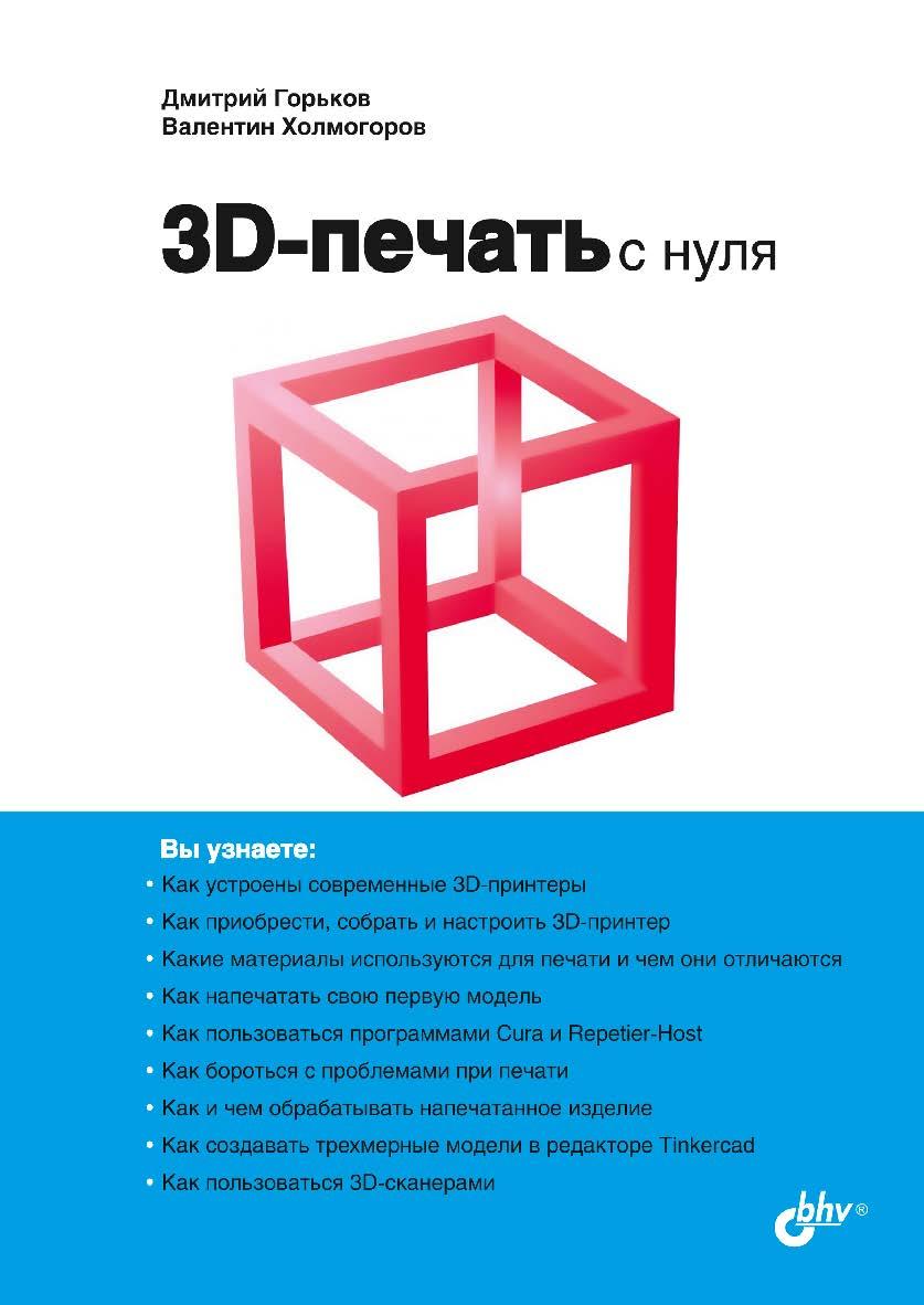 3D-печать с нуля ISBN 978-5-9775-6599-8