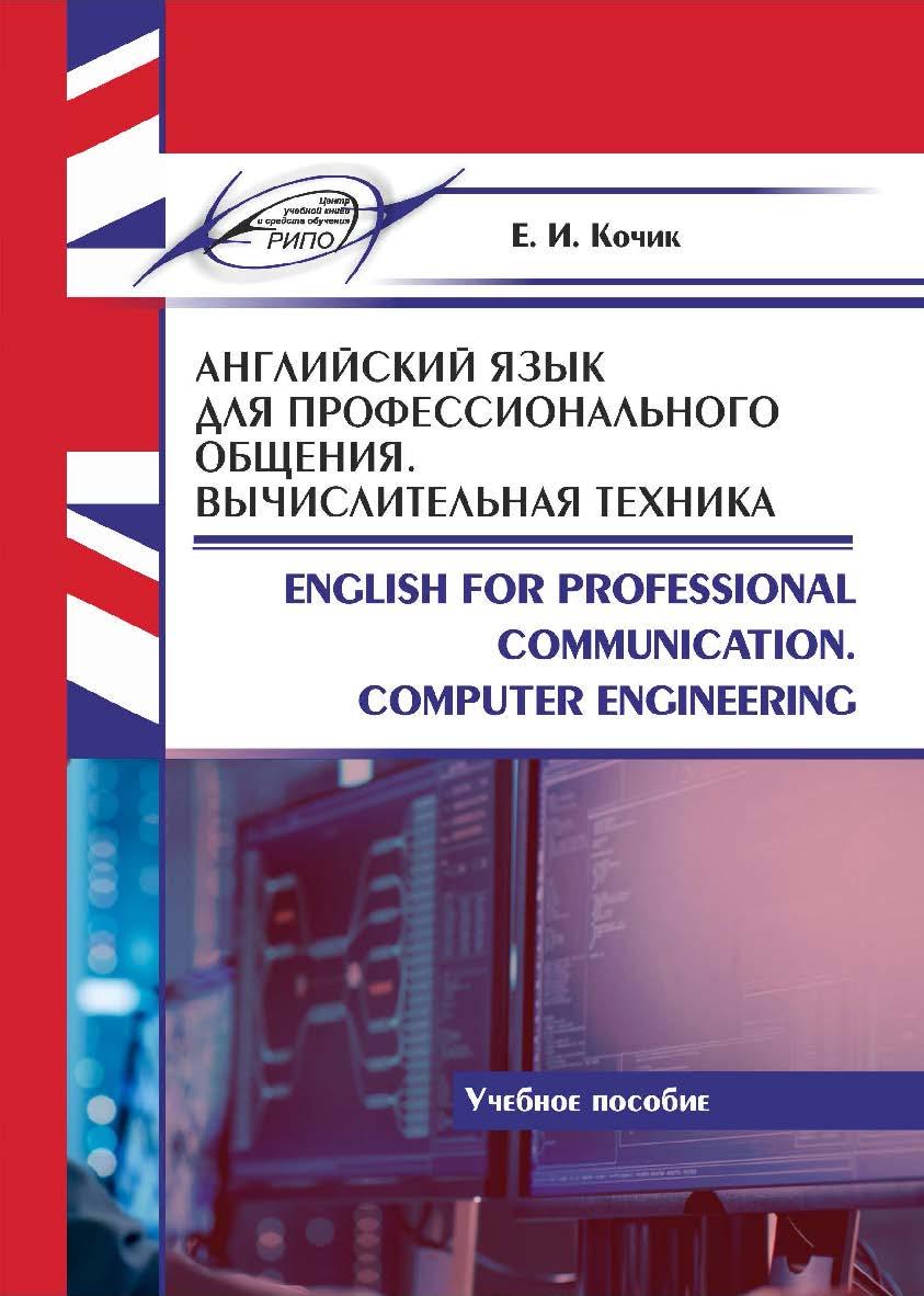 Английский язык для профессионального общения. Вычислительная техника = English for Professional Communication. Computer Engineering : Учебное пособие. – 2-е изд., испр. ISBN 978-985-7234-47-9