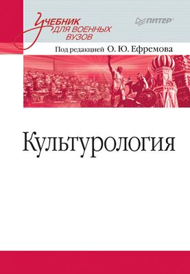 Культурология: Учебник для военных вузов