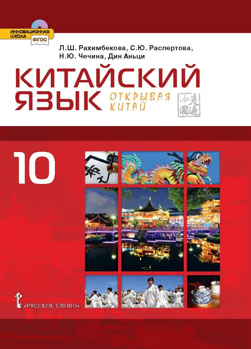 Китайский язык. Второй иностранный язык: учебник для 10 класса общеобразовательных организаций. Базовый уровень ISBN 978-5-533-00757-3_21