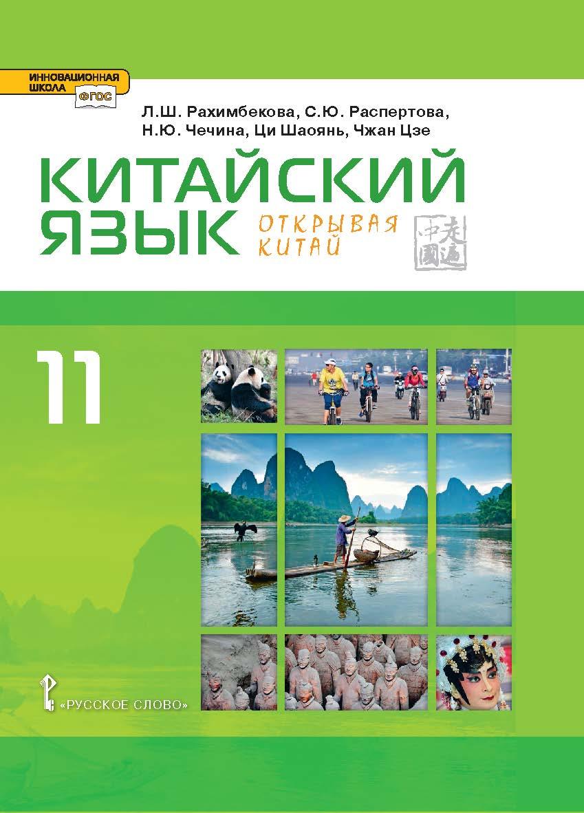 Китайский язык. Второй иностранный язык: учебник для 11 класса общеобразовательных организаций. Базовый уровень ISBN 978-5-533-00009-3_21