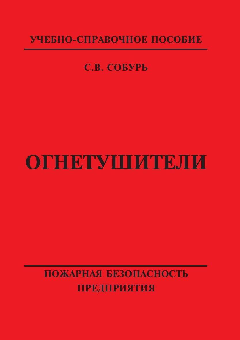 Огнетушители. Пожарная безопасность предприятия-12-е изд., с изм. ISBN 978-5-98629-102-4