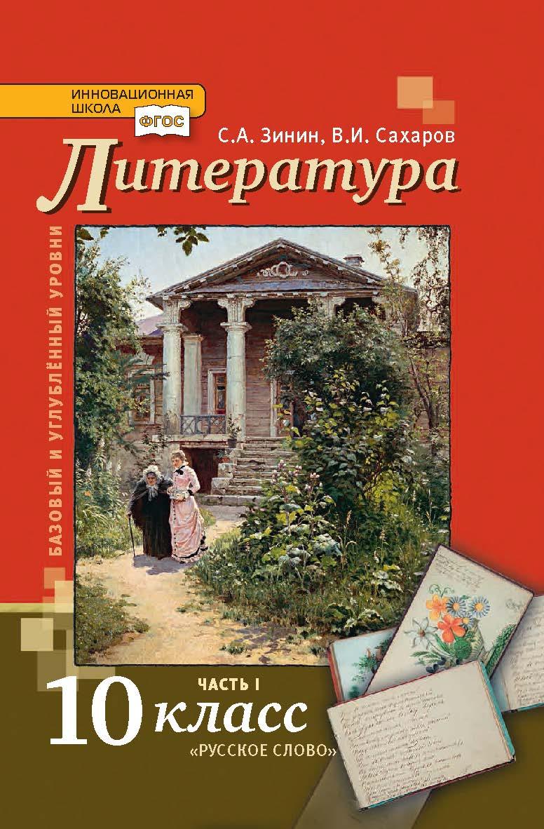 Литература: учебник для 10 класса общеобразовательных организаций. в 2 ч. Ч. 1 ISBN 978-5-533-00887-7_21