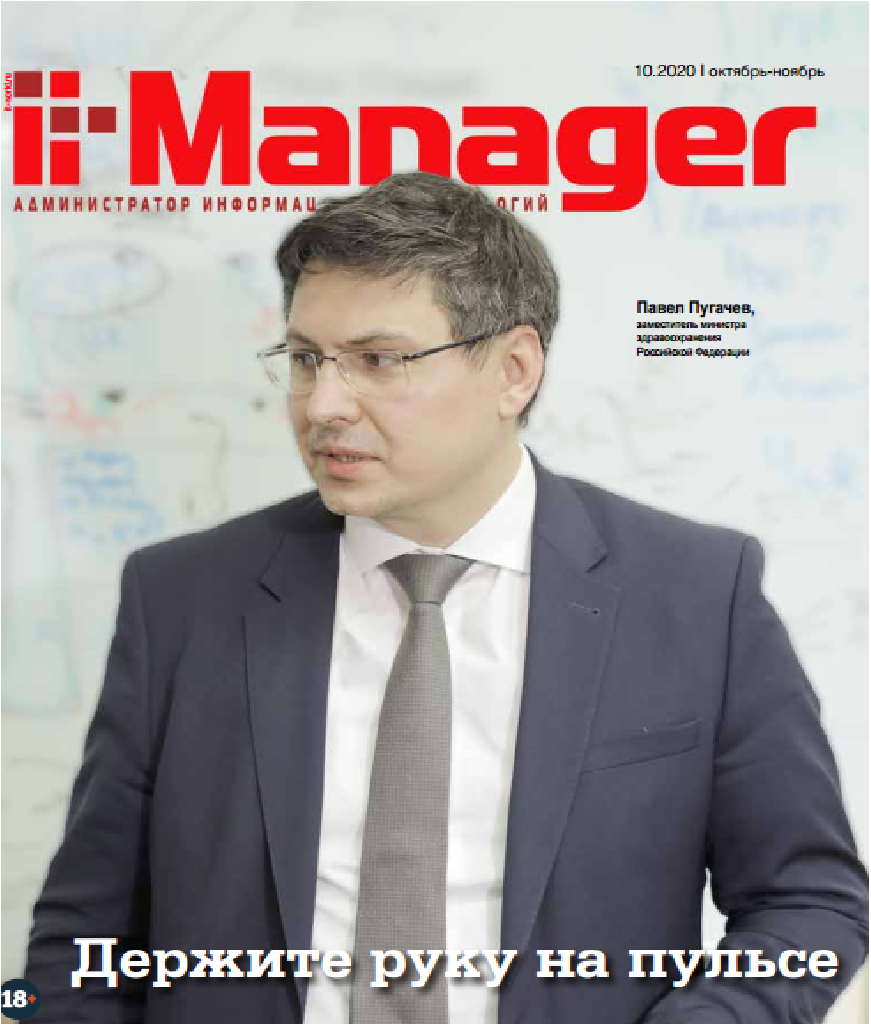 IT-Manager ISBN itmedia_48