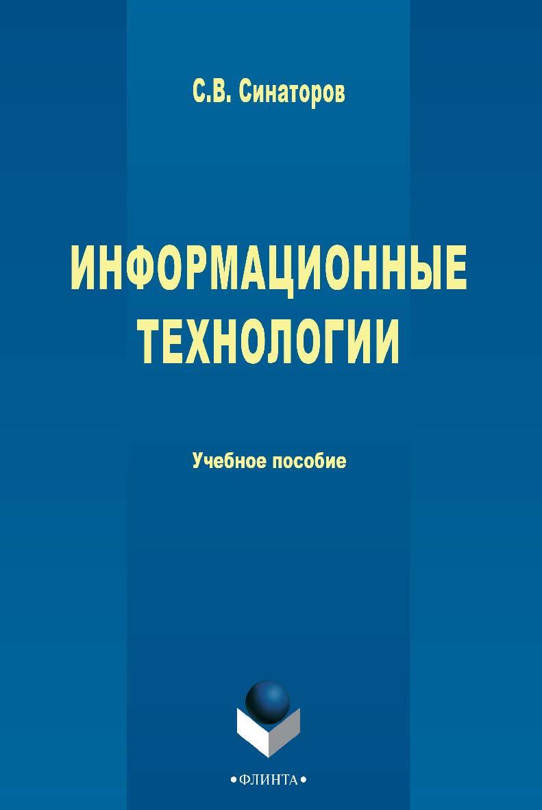 Информационные технологии [Электронный ресурс] : учебное пособие. — 2-е изд., стер. ISBN 978-5-9765-1717-2_21